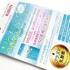 西友×キリンビバレッジ共同企画|キリン イミューズ2週間チャレンジ!!キャンペーン