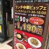 とても微妙な味の餃子を町田の金満園新館で食べた!