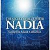 今「ふしぎの海のナディア」コンプリート・サウンド・コレクションというサウンドトラックにとんでもないことが起こっている?
