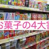 腸の大敵、お菓子の4大害<乳がんブログVol.297>
