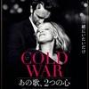 【ネタバレ有】愛し合い 音楽に引き裂かれる二人『COLD WAR あの歌、2つの心』