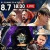 8.7 新日本プロレス G1 CLIMAX 29 15日目 静岡・浜松 ツイート解析