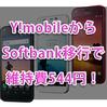 【7/9迄】Y!mobileユーザー対象!Digno Fを一括0円、維持費544円/月で契約する方法!【Softbank】