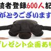 【総読者登録600人記念】~ありがとうございます祭り~★プレゼント企画あり★
