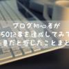 ブログ初心者が50記事を達成してみて必要だと感じたことまとめ