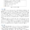 歯科診療所における オーラルフレイル対応マニュアル2019年版