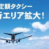 【2019.6.1】空港定額タクシーの運行エリア拡大【右京区/宇治市/城陽市の各一部】