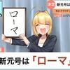 【近現代】日本はギリシャでローマ!脱・中国漫画