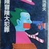 都筑道夫「危険冒険大犯罪」(角川文庫)