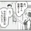 千代ちゃんの恋愛回路が重症/月刊少女野崎くん105号感想