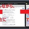 【パソコン操作効率化】アプリケーションの切り替えを効率化する ~Alt + Tab 編~
