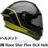 BELLの本気!プロライダー向け最上位ヘルメットBELL Race Star Flex DLXレビュー