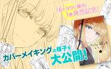 「おとなりに銀河」1巻発売記念!カバーメイキングの様子を大公開!