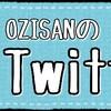 【Twitter】OZISANでも出来る「フォロワー500人」まで何をしたか解説