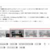 youtubeのサムネイル指定のときに、動画の一部を切り抜いて入れる方法。