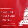 カネテツデリカフーズ、練り物祭り開催!ちょい無理あり^^;