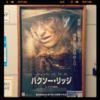 【映画】ハクソー・リッジ