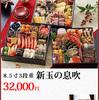 匠本舗 通販 おせち料理 2019 おすすめ 道楽「新玉の息吹」京風