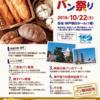 パンの名店14社が出展、パンのポートタワーも 10月22日に神戸パン祭り