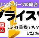建機プライス/建機ジャパンのブログ