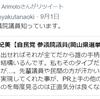 DHCテレビ 山田社長の見解を検証する その4