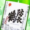 「防長鶴 純米酒 ふた夏越した ひやおろし 番外編」ふた夏分の旨味を蓄えた味わいはあらゆる温度帯で高いパフォーマンスを示す