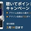 Amazon: 「Audible 聴いてポイントキャンペーン」開催中。無料体験で最大1500ポイントもらえる