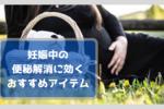 【妊婦の便秘解消に!】妊娠中のお通じをよくするお茶・サプリ・食材とは?
