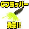 【GEECRACK】圧倒的飛距離を誇るワーム「Gフラッパー」発売!