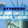 SBI証券で積み立て中のおすすめ投資信託ベスト3のひとつ「三菱UFJ国際-eMAXIS Slim 米国株式(S&P500)」について詳しく調べてみた