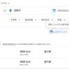 【桜】ゴールデンウィークが開花時期!?日本の絶景【北海道】