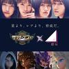 【サマナーズウォー】 欅坂46公式アンバサダー就任!コラボキャンペーンがきますね!【欅坂46】