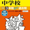 文化祭シーズンですね!【9/28&29に文化祭を開催する都内私立共学中高一貫校は?】