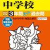 広尾学園、6/29(土)授業体験会の予約は明日5/29(水)10:00~!