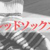 【レッドソックス】補強ポイントをチェック!【2020-21】