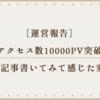 アクセス数10000PV突破・100記事書いてみて感じた変化