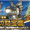【DQMSL】「聖夜の財宝島」開催!パラディノスや息ダメージアップの錬金素材が手に入る!