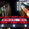 観光地『歌舞伎町』
