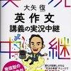 京大生が厳選した英作文のおすすめの参考書・問題集と勉強法