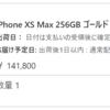 酔った勢いでiPhone XS Maxを買ってみた。