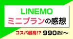 ラインモ(LINEMO)ミニプランを実際に申込んで使ってみた感想、評価