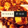 流石にちょっと辛すぎじゃない? 食べきれない激辛麻婆豆腐の『景徳鎮』