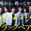 2018年4月期(春ドラマ)のおすすめドラマランキング☆