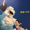 細田守監督のアニメーション映画『未来のミライ』