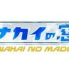 ナカイの窓「ナカイの窓×報道局」5/23 感想まとめ