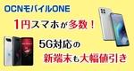 【1円スマホあり】OCNモバイル ONE 人気のスマホセール開催