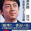 小泉進次郎 環境大臣の不思議発言の数々
