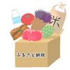 【ふるさと納税】12月は追い込み期!毎年いただく返礼品ベスト3
