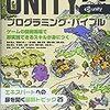 【書評】Unityゲーム プログラミング・バイブル