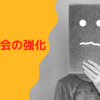 【監視社会実現】仮想通貨取締り